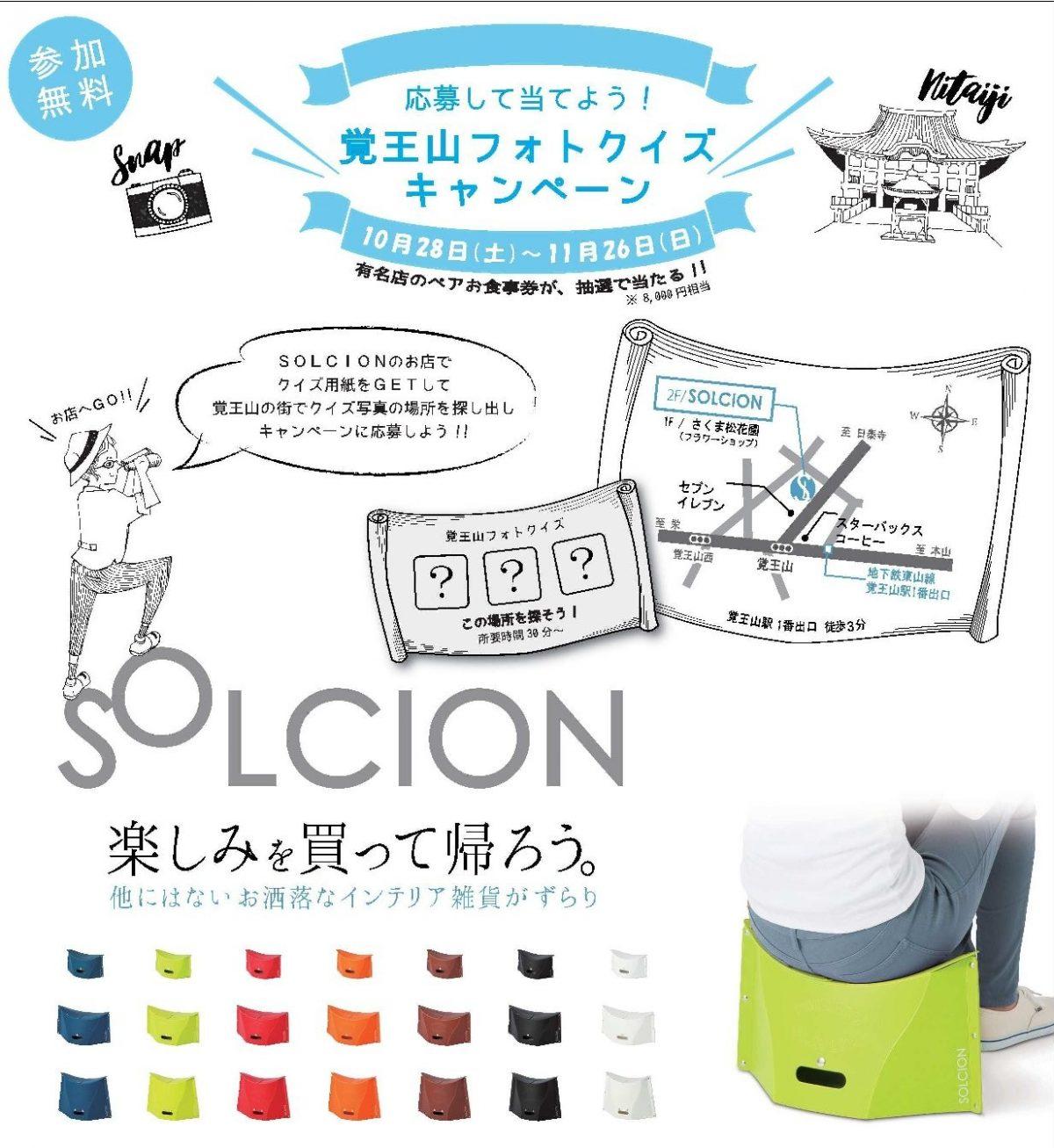 Rikuyo Photo Quiz Campaign